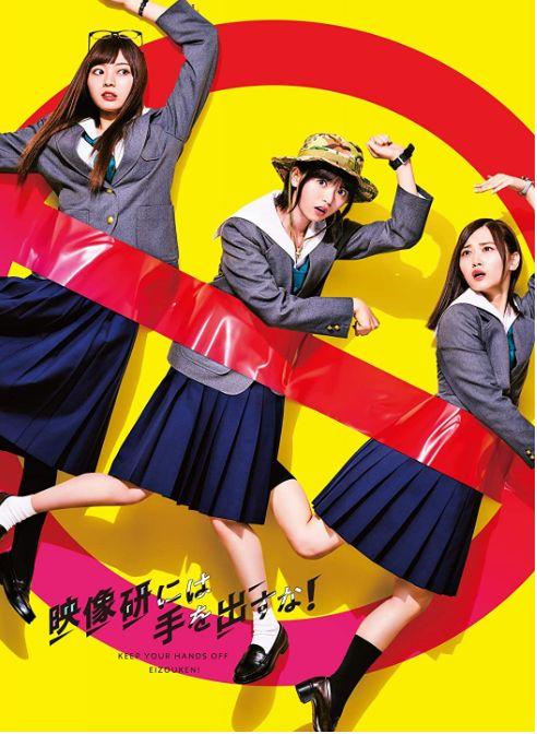 映像研の3人、3色パンをTV番組初披露 ユニット曲は乃木坂46史上初
