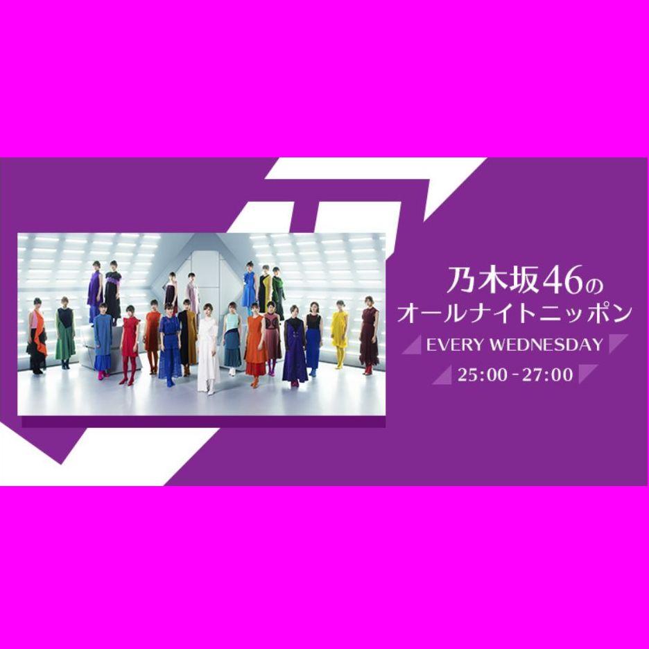 乃木坂46のオールナイトニッポン 聞き逃しアーカイブ 20200917放送