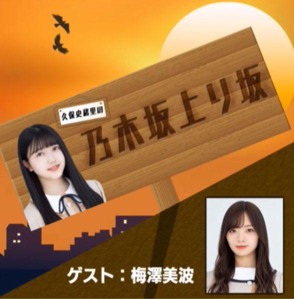 久保&梅澤 衝撃の舞台裏の事実を暴露 舞台『ザンビ』