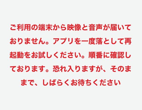 「オンライン ミート&グリート(個別トーク会)」でトラブル続出!?