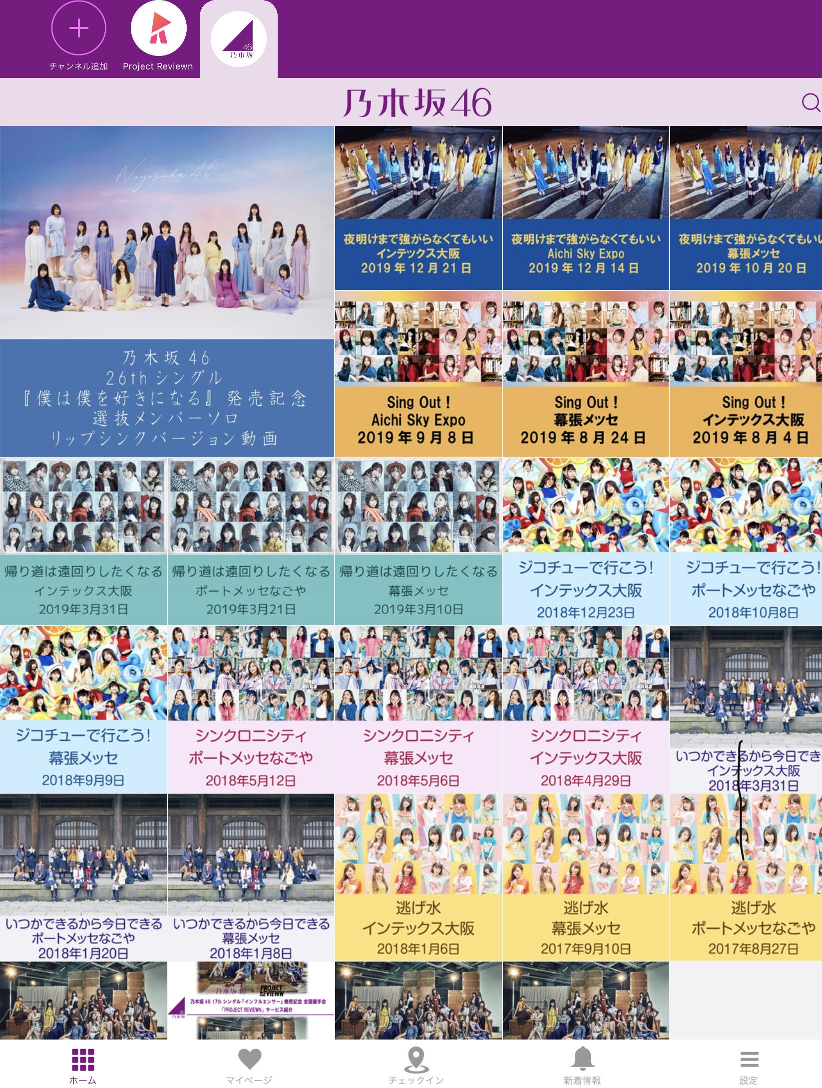 乃木坂46 26thシングル 『僕は僕を好きになる』 発売記念  限定特典MV