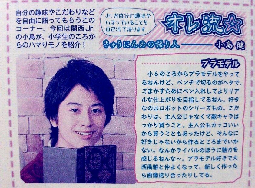小島健のプラモ記事