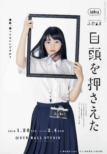 『目頭を押さえた』小松台東による公演のチラシ、フライヤー