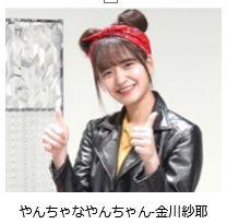 12位 やんちゃなやんちゃん(金川紗耶)の画像