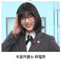 13位 本音弁護士(林瑠奈)の画像