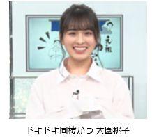 14位 ドキドキ同棲かつ(大園桃子)の画像