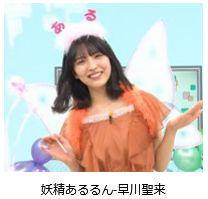 23位 妖精アルルン(早川聖良)の画像