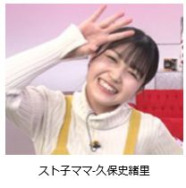 24位 スト子ママ(久保史緒里)の画像