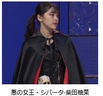 28位 悪の女王・シバータ(柴田柚菜)の画像