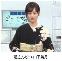 30位 姐さんかつ(山下美月)の画像