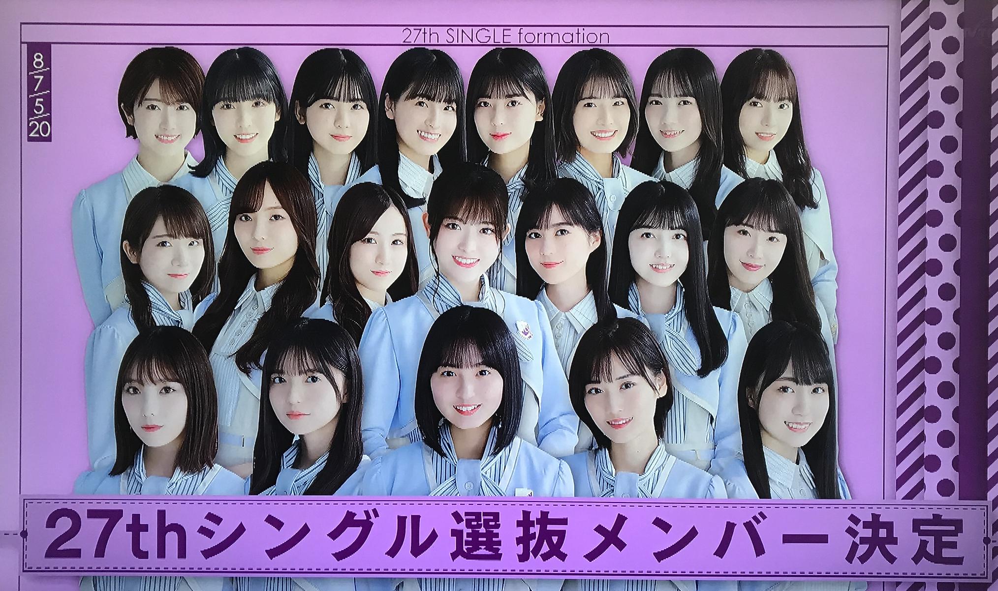 27th選抜メンバー