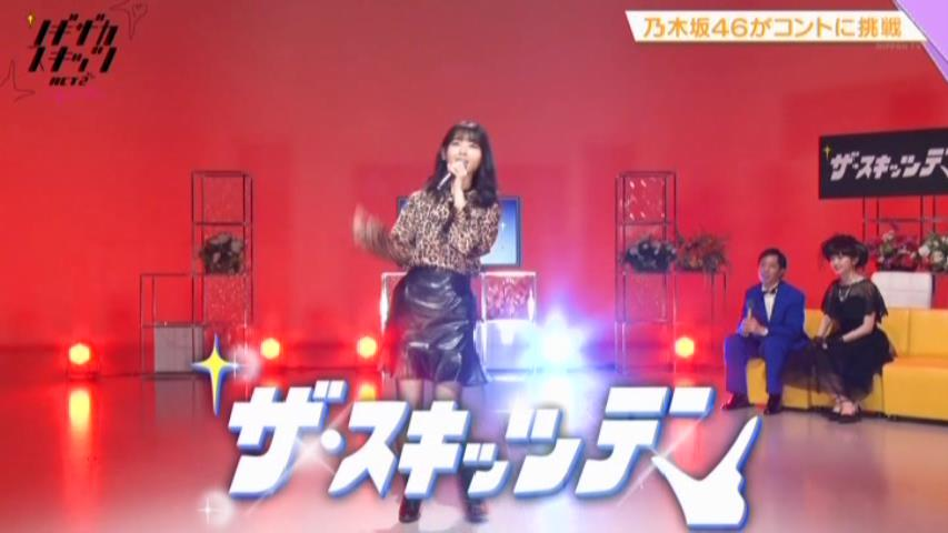 ノギザカスキッツ『ザ・スキッツテン』TVの放送2回分を振り返り『涙の乃木坂』全歌詞
