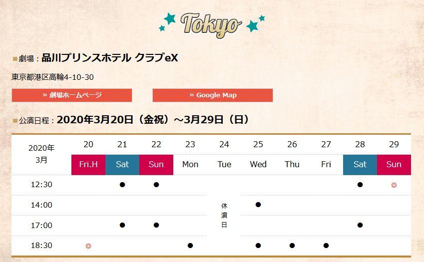 一公演のみ開催となったSUPERHEROIS東京2020スケジュール表