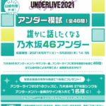 乃木坂46アンダー模試2021(全46問)~難問を解いた答えは?全問正解は?