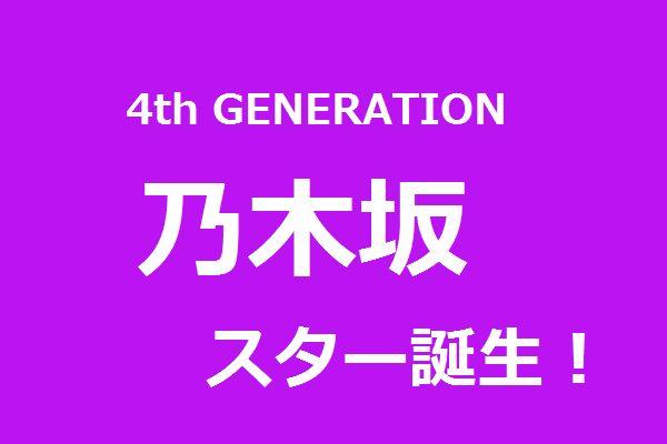 乃木坂46スター誕生!タイトル紫バック