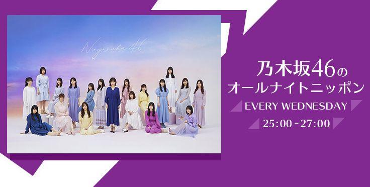乃木坂46のオールナイトニッポン、週替りメンバーに伊藤純奈&渡辺みり愛が登場