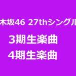 27枚目シングル3期生楽曲&4期生楽曲紫タイトル