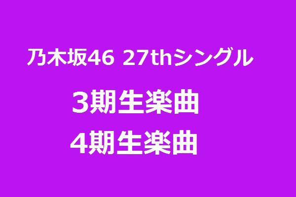乃木坂46 27枚目シングル3期生曲&4期生曲を初披露、これまでの各楽曲を一覧で紹介