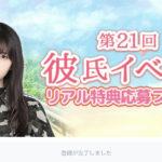 乃木恋第21回彼氏イベント特典応募フォームの画像