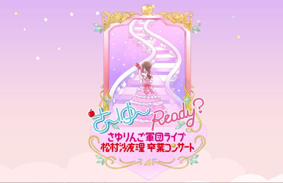 さゆりんご軍団ライブ&松村沙友理卒業コンサート「さ~ゆ~Ready?」セットリスト