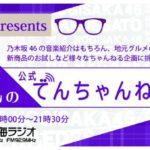 佐藤楓「メガネ赤札堂presennts乃木坂46」シリーズ2代目に就任