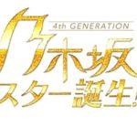 乃木坂スター誕生!乃木坂46の3代目WINKが誕生!