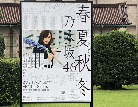 星野みなみ 彼氏発覚スキャンダルで28枚目シングル活動自粛、そのまま卒業?