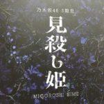 『見殺し姫』乃木坂46・3期生の2017年の舞台を振り返ります
